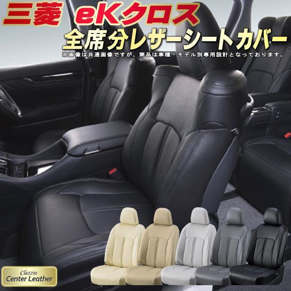 eKクロスシートカバー 三菱 B34W/B35W/B37W/B38W 高級本革シート Clazzio Center Leather 全席本革シートカバーeKクロス