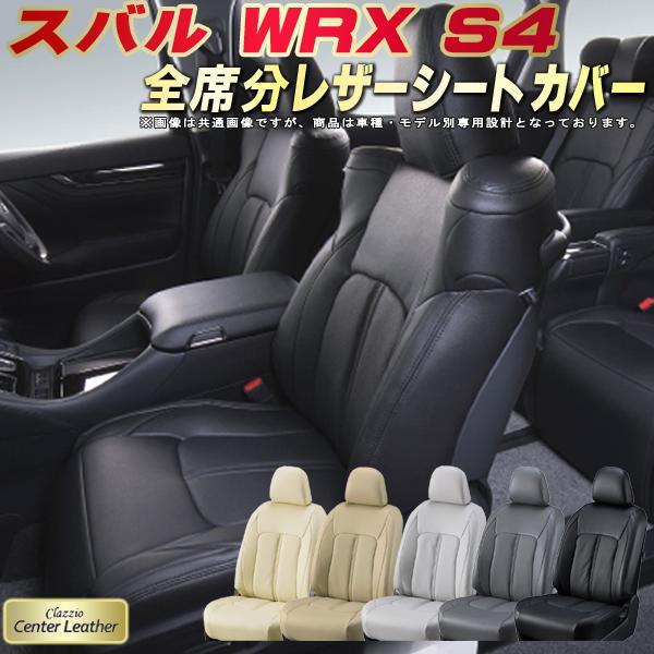 WRX S4シートカバー スバル VAG 高級本革シート Clazzio Center Leather 全席本革シートカバーWRX S4