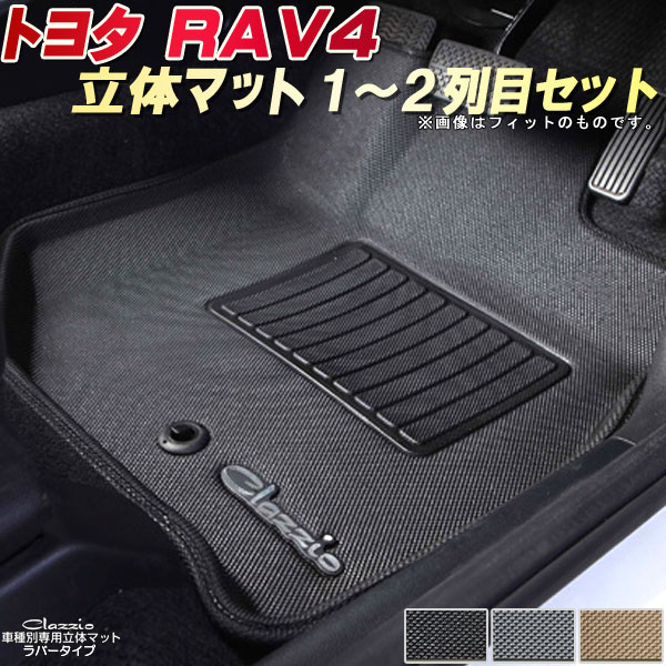 RAV4 フロアマット MXAA52/MXAA54/AXAH52/AXAH54 トヨタ クラッツィオ Clazzio立体マット ラバータイプ 防水ラバーマット フロアマットRAV4 足マット