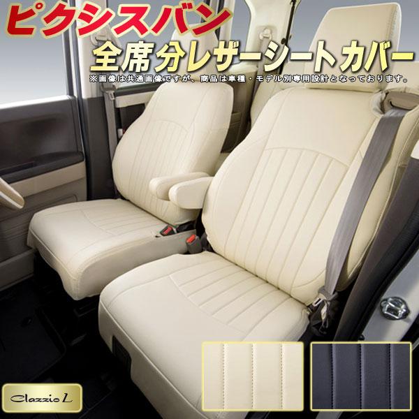 ピクシスバンシートカバー トヨタ S321M/S331M クラッツィオ Clazzio L 全席シートカバーピクシスバン専用設計 BioPVCレザーシート 車カバーシート スタイリッシュ縦ライン 車シートカバー 軽自動車