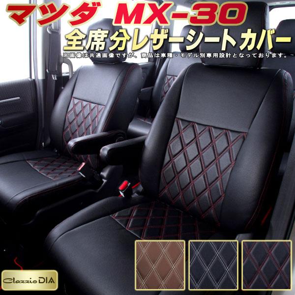 専用シートカバー 車種専用品 ピッタリフィット スタイリッシュダイヤキルト 座席カバー カーシート カーパーツ MX-30シートカバー 公式 マツダ DREJ3P 高反発スポンジ Clazzio 全席シートカバーMX-30 ドレスアップにおすすめ オリジナル DIA 車シートカバー クラッツィオ ダイヤ