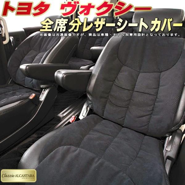 ヴォクシーシートカバー VOXY ボクシー 最高級自動車内装材アルカンターラ仕様 Clazzio アルカンターラセレクション