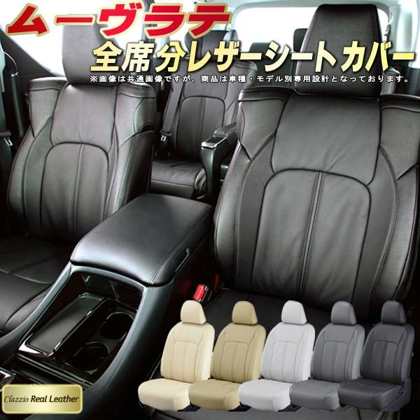 ムーヴラテシートカバー ダイハツ L550S/L560S 高級本革シート Clazzio Real Leather 全席本革シートカバームーヴラテ