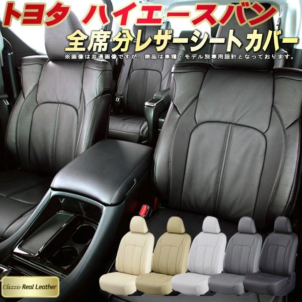 ハイエースシートカバー トヨタ 200系/100系 高級本革シート Clazzio Real Leather 全席本革シートカバーハイエースバン