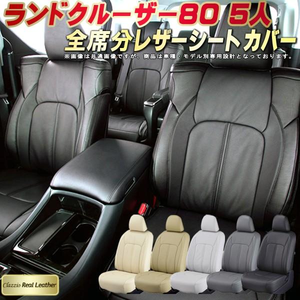 ランドクルーザー80シートカバー 5人乗り トヨタ 80系HDJ81V/HZJ81V 高級本革シート Clazzio Real Leather 全席本革シートカバーランクル80