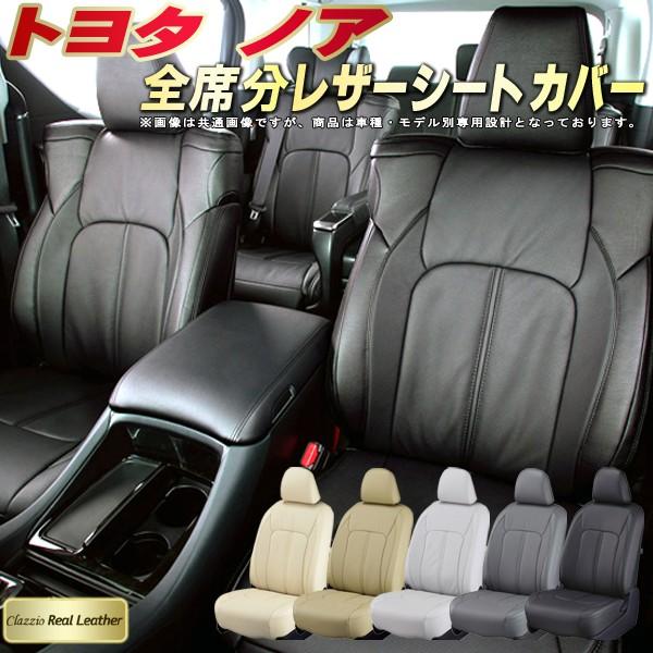 ノアシートカバー トヨタ 80系/70系/60系 高級本革シート Clazzio Real Leather 全席本革シートカバーノア