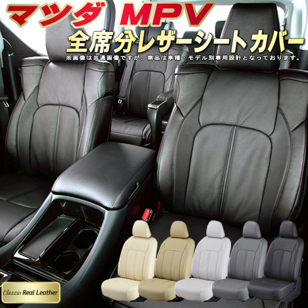 MPVシートカバー マツダ LY3P/LW系 高級本革シート Clazzio Real Leather 本革シートカバーMPV