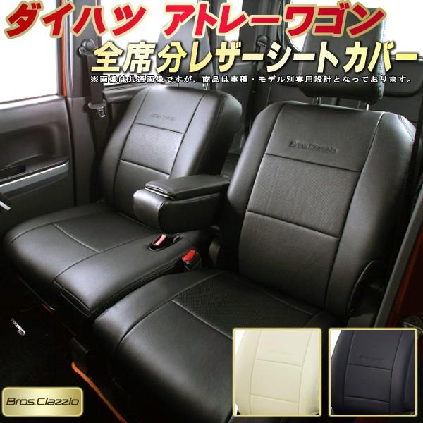 アトレーワゴンシートカバー ダイハツ S321G/S331G/S320G/S330G クラッツィオ Bros.Clazzio 全席シートカバーアトレーワゴン専用設計 BioPVCレザーシート 車カバーシート カーシートジャストフィット 車シートカバー 軽自動車