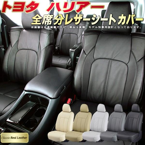 ハリアーシートカバー トヨタ 60系/30系 高級本革シート Clazzio Real Leather 全席本革シートカバーハリアー