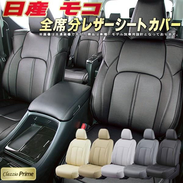 モコシートカバー 日産 MG33S/MG22S/MG21S 高級ソフトBioPVCレザー仕様 Clazzio Prime 全席シートカバーモコ専用設計 カーシート 車カバーシート ドレスアップ アクセサリー 車シートカバー 軽自動車
