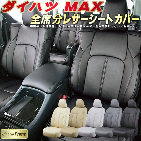 MAXシートカバー ダイハツ L950S/L960S 高級ソフトBioPVCレザー仕様 Clazzio Prime シートカバーMAX カーシート 車カバーシート ドレスアップ アクセサリー 車シートカバー