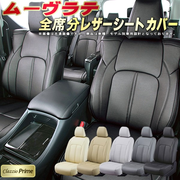 ムーヴラテシートカバー ダイハツ L550S/L560S 高級ソフトBioPVCレザー仕様 Clazzio Prime シートカバームーヴラテ カーシート 車カバーシート ドレスアップ アクセサリー 軽自動車シートカバー