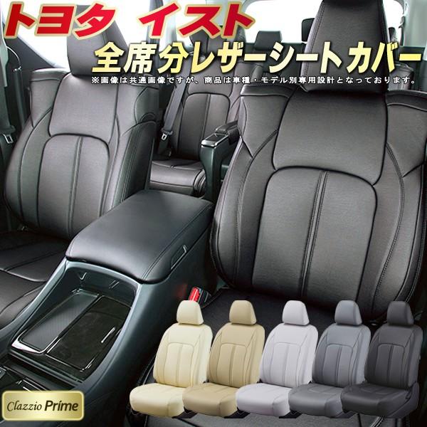 イストシートカバー トヨタ NCP60/NCP61 高級ソフトBioPVCレザー仕様 Clazzio Prime 全席シートカバーイスト専用設計 カーシート 車カバーシート ドレスアップ アクセサリー 車シートカバー