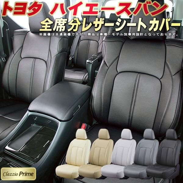ハイエースシートカバー トヨタ 200系/100系 高級ソフトBioPVCレザー仕様 Clazzio Prime 全席シートカバーハイエースバン カーシート 車カバーシート ドレスアップ アクセサリー 車シートカバー