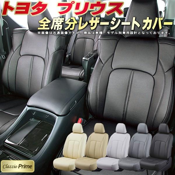 プリウスシートカバー トヨタ 50系/30系/20系 高級ソフトBioPVCレザー仕様 Clazzio Prime 全席シートカバープリウス専用設計 カーシート 車カバーシート ドレスアップ アクセサリー 車シートカバー