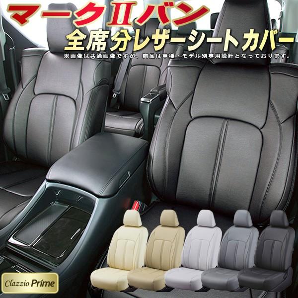 マーク2バンシートカバー トヨタ YX76V YX78V 高級ソフトBioPVCレザー仕様 Clazzio Prime 全席シートカバーマーク2バン専用設計 カーシート 車カバーシート ドレスアップ アクセサリー 車シートカバー