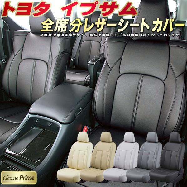 イプサムシートカバー トヨタ ACM21W/ACM26W 高級ソフトBioPVCレザー仕様 Clazzio Prime シートカバーイプサム カーシート 車カバーシート ドレスアップ アクセサリー 車シートカバー