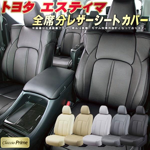 エスティマシートカバー トヨタ 50系/30系/10系 高級ソフトBioPVCレザー仕様 Clazzio Prime 全席シートカバーエスティマ専用設計 カーシート 車カバーシート ドレスアップ アクセサリー 車シートカバー