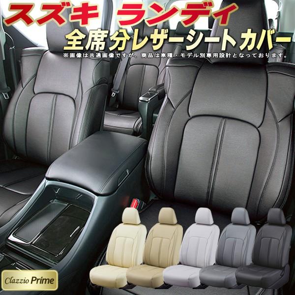 ランディシートカバー スズキ C27/SGC27/SC26/C25 高級ソフトBioPVCレザー仕様 Clazzio Prime シートカバーランディ カーシート 車カバーシート ドレスアップ アクセサリー 車シートカバー
