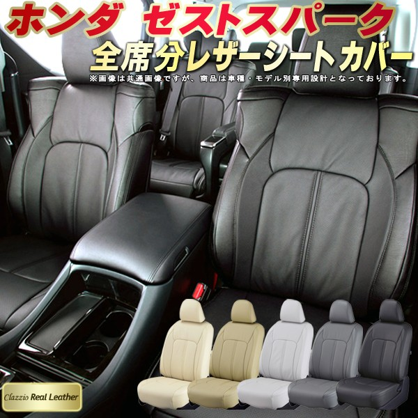 ゼストスパークシートカバー ホンダ JE1/JE2 高級本革シート Clazzio Real Leather 本革シートカバーゼストスパーク