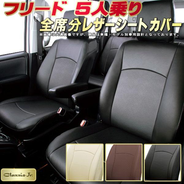 フリード 5人乗りシートカバー ホンダ GB3/GB4 クラッツィオ CLAZZIO Jr. 全席シートカバーフリード 高品質BioPVCレザーシート 純正シート保護 車シートカバー