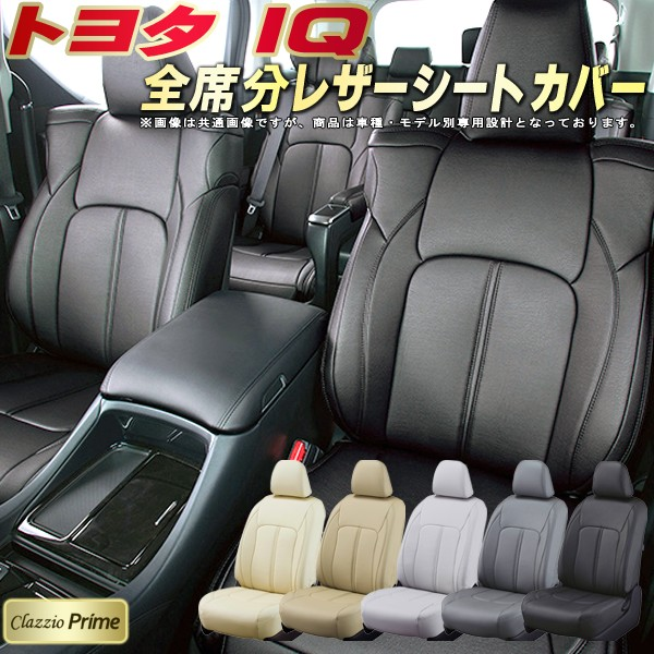 IQシートカバー トヨタ KGJ10/NGJ10 高級ソフトBioPVCレザー仕様 Clazzio Prime シートカバーIQ カーシート 車カバーシート ドレスアップ アクセサリー 車シートカバー