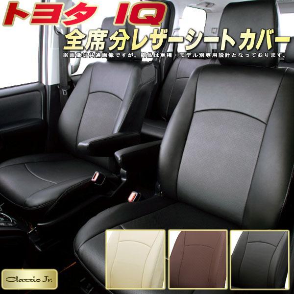 IQシートカバー トヨタ KGJ10/NGJ10 クラッツィオ CLAZZIO Jr. 全席シートカバーIQ専用設計 高品質BioPVCレザーシート 車カバーシート カーシートジャストフィット 車シートカバー