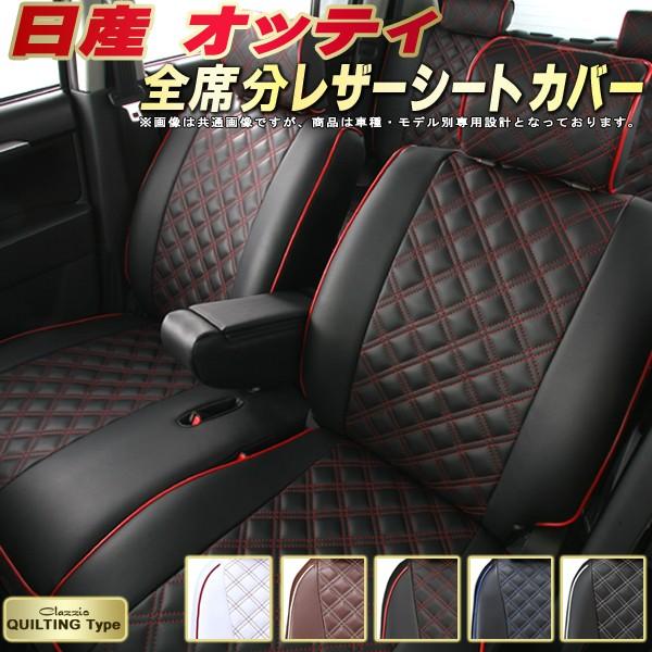 オッティシートカバー 日産 クラッツィオ Clazzio キルティングタイプ シートカバーオッティ 革調PVCレザーシート カーパーツカーシート ドレスアップにおすすめ おしゃれでかわいい 車シートカバー 軽自動車
