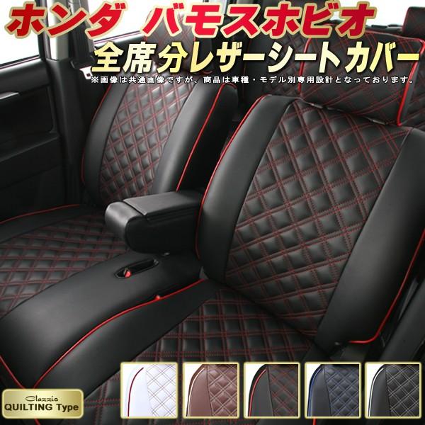 バモスホビオシートカバー ホンダ クラッツィオ Clazzio キルティングタイプ シートカバーバモスホビオ 革調PVCレザーシート カーパーツカーシート ドレスアップにおすすめ おしゃれでかわいい 車シートカバー