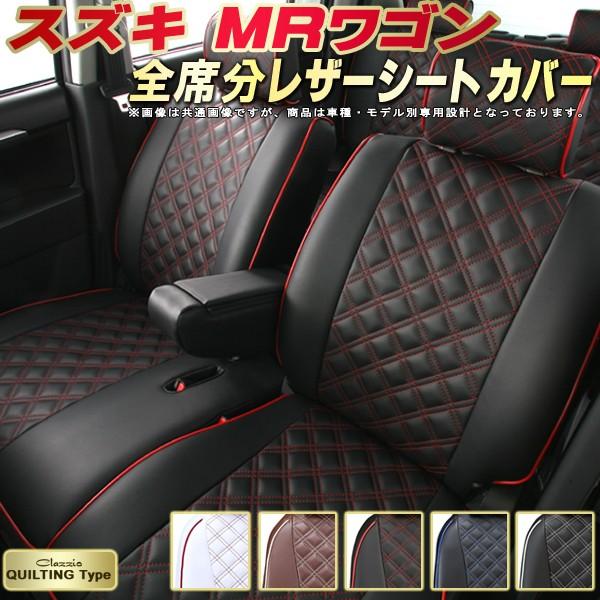 MRワゴン シートカバー スズキ クラッツィオ Clazzio キルティングタイプ 全席シートカバーMRワゴン 革調PVCレザーシート おしゃれでかわいい 車シートカバー 軽自動車