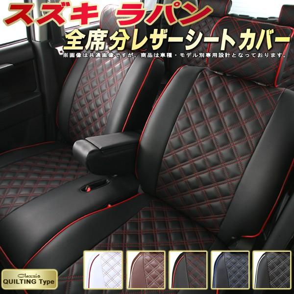 ラパンシートカバー スズキ クラッツィオ Clazzio キルティングタイプ シートカバーラパン 革調PVCレザーシート カーパーツカーシート ドレスアップにおすすめ おしゃれでかわいい 車シートカバー