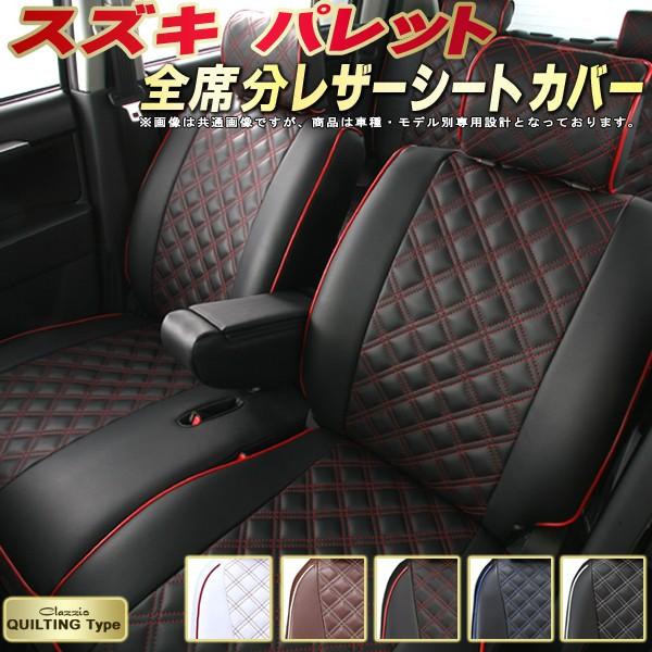 パレットシートカバー スズキ クラッツィオ Clazzio キルティングタイプ シートカバーパレット 革調PVCレザーシート カーパーツカーシート ドレスアップにおすすめ おしゃれでかわいい 車シートカバー 軽自動車
