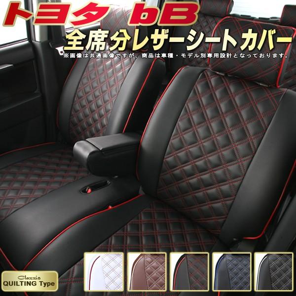 bB シートカバー トヨタ クラッツィオ Clazzio キルティングタイプ 全席シートカバーbB 革調PVCレザーシート おしゃれでかわいい 車シートカバー