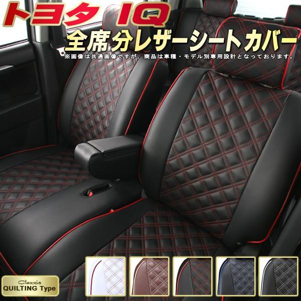 IQシートカバー トヨタ クラッツィオ Clazzio キルティングタイプ シートカバーIQ 革調PVCレザーシート カーパーツカーシート ドレスアップにおすすめ おしゃれでかわいい 車シートカバー