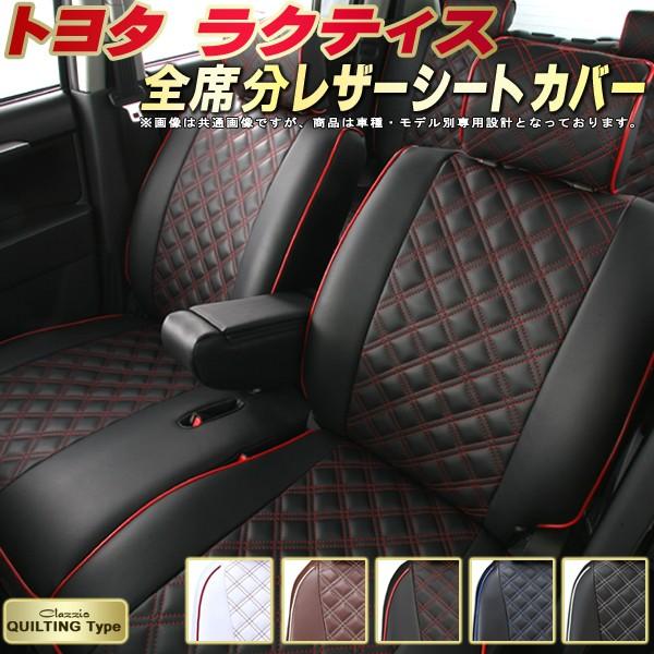 ラクティス シートカバー トヨタ クラッツィオ Clazzio キルティングタイプ 全席シートカバーラクティス 革調PVCレザーシート おしゃれでかわいい 車シートカバー