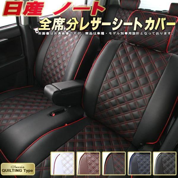 ノート シートカバー 日産 クラッツィオ Clazzio キルティングタイプ 全席シートカバーノート 革調PVCレザーシート おしゃれでかわいい 車シートカバー