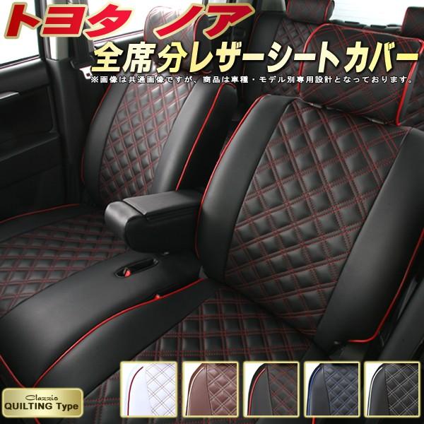 ノアシートカバー トヨタ クラッツィオ Clazzio キルティングタイプ シートカバーノア 革調PVCレザーシート カーパーツカーシート ドレスアップにおすすめ おしゃれでかわいい 車シートカバー