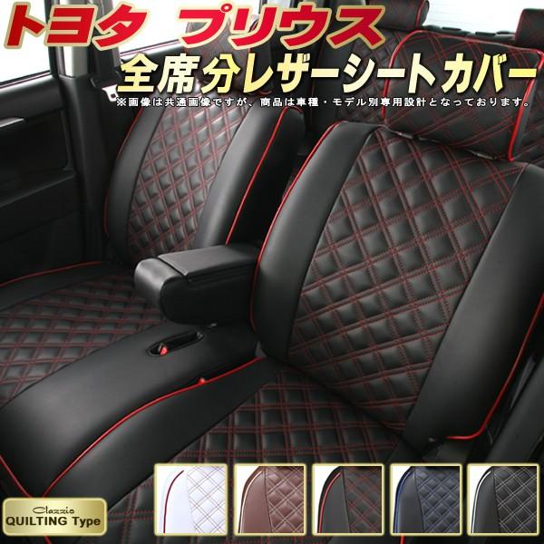 プリウス シートカバー トヨタ クラッツィオ Clazzio キルティングタイプ 全席シートカバープリウス 革調PVCレザーシート おしゃれでかわいい 車シートカバー