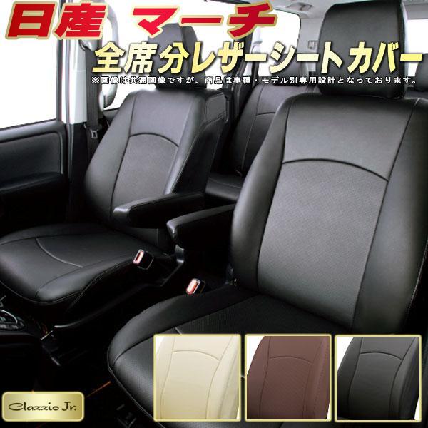 マーチシートカバー 日産 K13/K12 クラッツィオ CLAZZIO Jr. 全席シートカバーマーチ 高品質BioPVCレザーシート 純正シート保護 車シートカバー