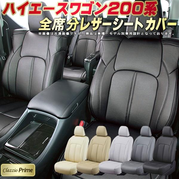 ハイエースワゴンシートカバー 200系/2列分 トヨタ 高級ソフトBioPVCレザー仕様 Clazzio Prime シートカバーハイエースワゴン カーシート 車カバーシート ドレスアップ アクセサリー 車シートカバー