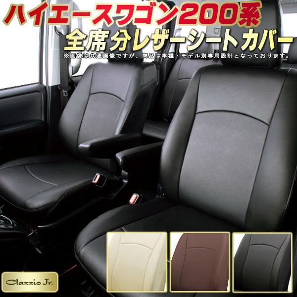 ハイエースワゴンシートカバー 200系/2列分 トヨタ クラッツィオ CLAZZIO Jr. 全席シートカバーハイエースワゴン 高品質BioPVCレザーシート 純正シート保護 車シートカバー