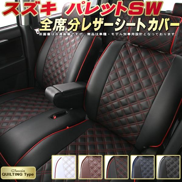 パレットSW シートカバー スズキ クラッツィオ Clazzio キルティングタイプ 全席シートカバーパレットSW 革調PVCレザーシート おしゃれでかわいい 車シートカバー 軽自動車