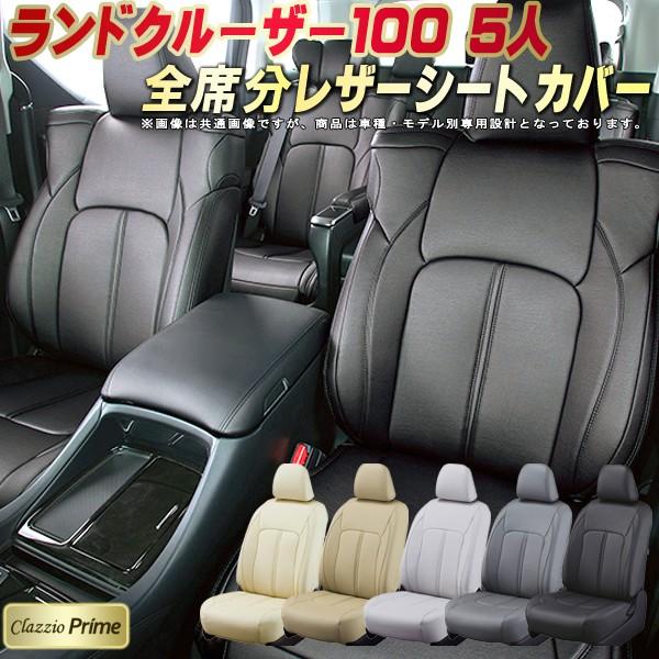 ランドクルーザー100シートカバー 5人乗り トヨタ 100系HDJ101K/UZJ100W 高級ソフトBioPVCレザー仕様 Clazzio Prime 全席シートカバーランクル100 カーシート 車カバーシート ドレスアップ アクセサリー 車シートカバー