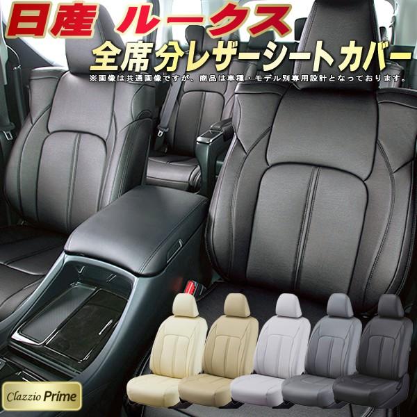 ルークスシートカバー 日産 ML21S 高級ソフトBioPVCレザー仕様 Clazzio Prime 全席シートカバールークス専用設計 カーシート 車カバーシート ドレスアップ アクセサリー 車シートカバー 軽自動車