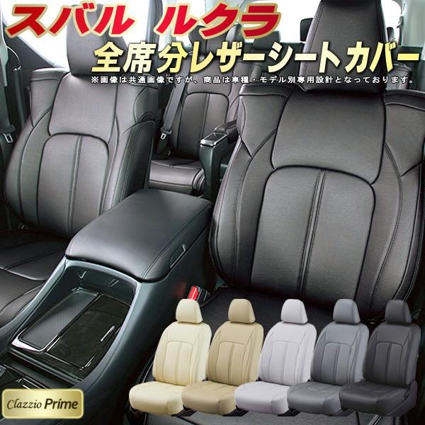 ルクラシートカバー スバル L455F/L465F 高級ソフトBioPVCレザー仕様 Clazzio Prime シートカバールクラ カーシート 車カバーシート ドレスアップ アクセサリー 車シートカバー