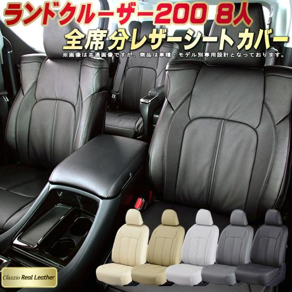ランドクルーザー200シートカバー 8人乗り トヨタ 200系UZJ200W/URJ202W 高級本革シート Clazzio Real Leather 全席本革シートカバーランクル200