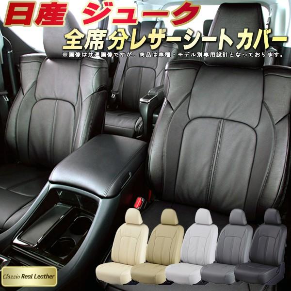 ジュークシートカバー 日産 YF15/F15 /NF15 高級本革シート Clazzio Real Leather 全席本革シートカバージューク