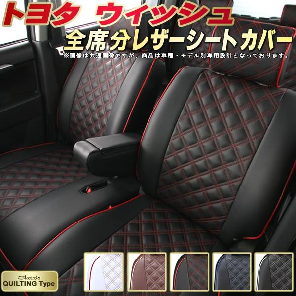 ウィッシュ シートカバー トヨタ クラッツィオ Clazzio キルティングタイプ 全席シートカバーウィッシュ 革調PVCレザーシート おしゃれでかわいい 車シートカバー