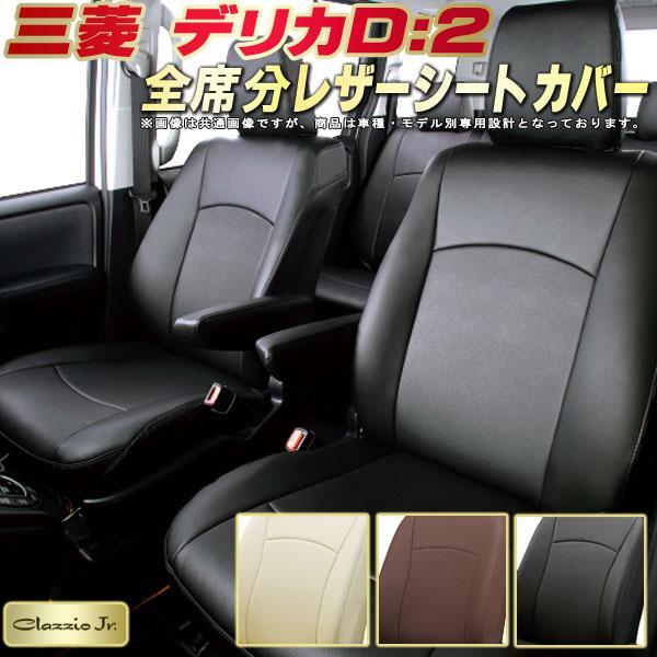 デリカD:2シートカバー デリカD2 三菱 MB46S/MB36S/MB15S クラッツィオ CLAZZIO Jr. シートカバーデリカD:2 高品質BioPVCレザーシート カーシートカーパーツ 車カバーシート 純正シート保護 座席カバー 車シートカバー