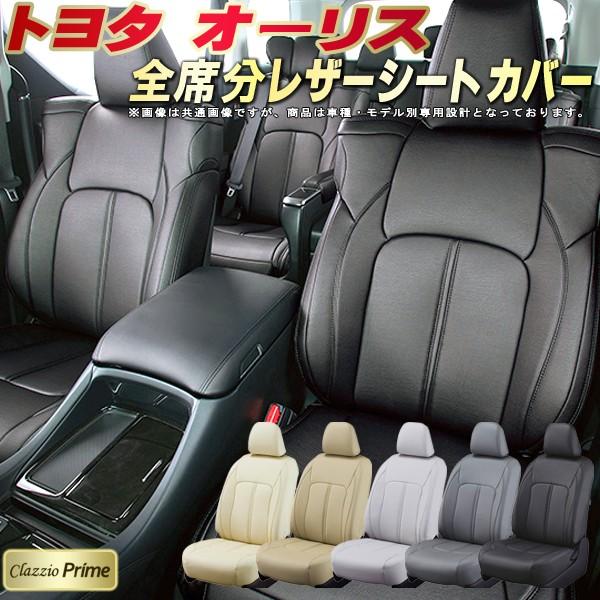オーリスシートカバー トヨタ 180系/150系 高級ソフトBioPVCレザー仕様 Clazzio Prime 全席シートカバーオーリス専用設計 カーシート 車カバーシート ドレスアップ アクセサリー 車シートカバー